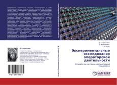 Bookcover of Экспериментальные исследования операторской деятельности