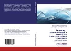 Bookcover of Течение с теплоотдачей в агрегатах энергетических установок
