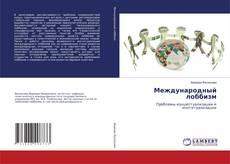 Bookcover of Международный лоббизм
