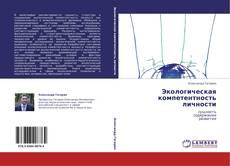 Bookcover of Экологическая  компетентность  личности