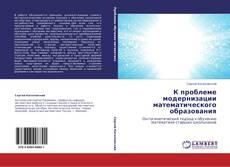 Buchcover von К проблеме модернизации математического образования