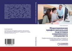 Bookcover of Моделирование профессиональной подготовки современного специалиста