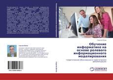 Copertina di Обучение информатике на основе ролевого информационного моделирования