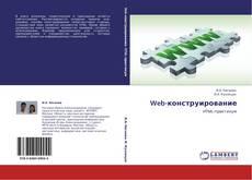 Обложка Web-конструирование