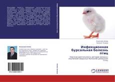 Инфекционная бурсальная болезнь птиц的封面