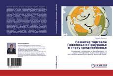 Bookcover of Развитие торговли Поволжья и Приуралья в эпоху средневековья