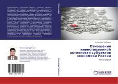 Обложка Отношения инвестиционной активности субъектов экономики России