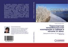 Обложка Транспортная потребительская кооперация в Сибири в начале XX века.
