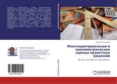 Bookcover of Многокритериальная и квалиметрическая оценка проектных решений
