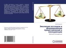 Bookcover of Эволюция взглядов в формировании представлений о конкуренции