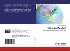 "Bookcover of ""Законы Мерфи"""