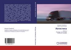 Bookcover of Логистика