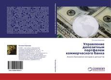 Bookcover of Управление депозитным портфелем коммерческого банка
