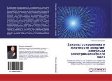 Bookcover of Законы сохранения и плотности энергии-импульса электромагнитного поля