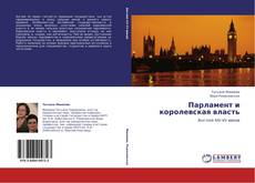Buchcover von Парламент и королевская власть
