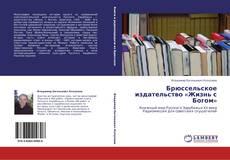 Bookcover of Брюссельское издательство «Жизнь с Богом»