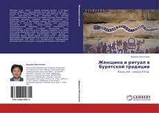 Bookcover of Женщина и ритуал в бурятской традиции