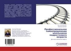Bookcover of Профессиональное самоопределение школьников подросткового возраста