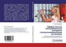 Обложка Эффективные теплообменные аппараты теплогенерирующих установок
