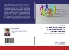 Buchcover von Психологическая компетентность специалистов