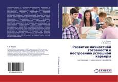 Buchcover von Развитие личностной готовности к построению успешной карьеры