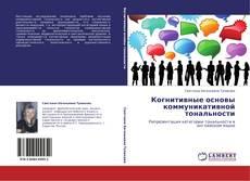 Bookcover of Когнитивные основы коммуникативной тональности