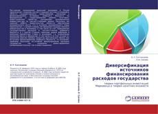 Bookcover of Диверсификация источников финансирования расходов государства