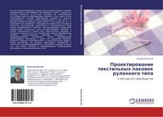 Capa do livro de Проектирование текстильных паковок рулонного типа