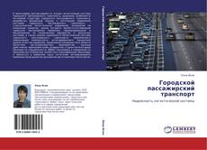 Bookcover of Городской пассажирский транспорт