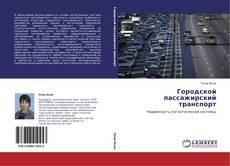 Обложка Городской пассажирский транспорт