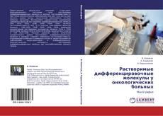 Bookcover of Растворимые дифференцировочные молекулы у онкологических больных