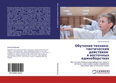 Bookcover of Обучение технико-тактическим действиям   в восточных единоборствах
