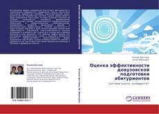 Buchcover von Оценка эффективности довузовской подготовки абитуриентов