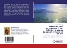 Copertina di Питание рыб вселенцев (сем. Gobiidae) в водах Средней и Нижней Волги