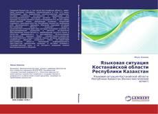 Bookcover of Языковая ситуация Костанайской области Республики Казахстан