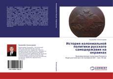 Buchcover von История колониальной политики русского самодержавия на окраинах