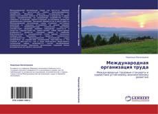 Capa do livro de Международная организация труда