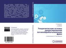 Bookcover of Теоретические основы проектирования почвообрабатывающих  фрез