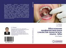 Обложка Обоснование профилактики рака слизистой полости рта, языка, губы