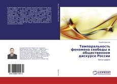 Buchcover von Темпоральность феномена свободы в общественном дискурсе России
