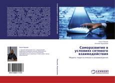 Bookcover of Саморазвитие в условиях сетевого взаимодействия