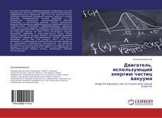 Bookcover of Двигатель, использующий энергию частиц вакуума