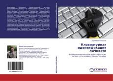 Capa do livro de Клавиатурная идентификация личности