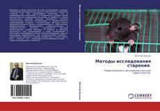 Bookcover of Методы исследования старения.