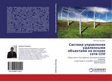 Bookcover of Система управления удаленными объектами на основе сети GSM