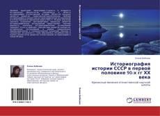Историография истории СССР  в первой половине 90-х гг ХХ века的封面