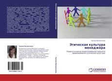 Bookcover of Этическая культура менеджера