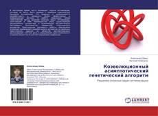 Copertina di Коэволюционный асимптотический генетический алгоритм