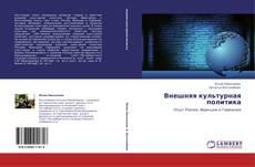 Внешняя культурная политика kitap kapağı