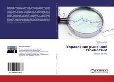 Buchcover von Управление рыночной стоимостью